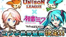 新感覚リアルタイムRPG『ユニゾンリーグ』と「初音ミク」が全世界に向けたコラボを決定!