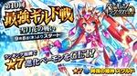 共闘ベーゴマRPG『ベーモンキングダムΩ』 第10回最強ギルド戦「雪月花の戦い」を開催!