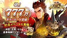 新感覚!リアルタイムターン制バトルRPG『セブンナイツ(Seven Knights)』 777万ダウンロード突破の記念イベントを多数実施!