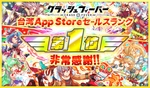 『クラッシュフィーバー』 日本版においても「台湾App Storeセールランク第1位達成記念ツイートキャンペーン」を9/13より実施!
