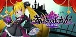 アンビションの新作ゲームアプリ 悪に堕ちていくお姫さまのRPG『あっきのじかん』 iOS版&Android版をリリース!
