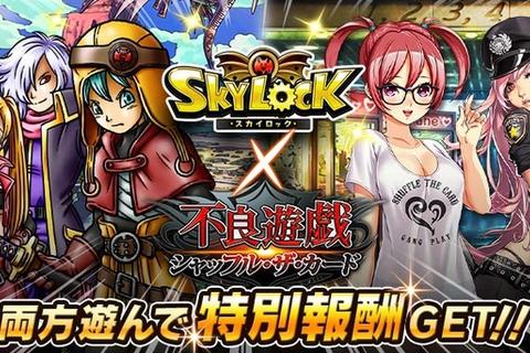 GREE版 『スカイロック』 と  『不良遊戯 シャッフル・ザ・カード』 が異色の連動コラボキャンペーン!