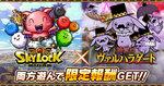 GREE版『スカイロック』×『神獄のヴァルハラゲート』 コラボレーション第2弾を実施!
