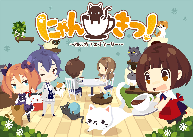 癒し系ねこカフェ経営シミュレーションゲーム 『にゃんきつ!~ねこカフェすとーりー~』がティザーサイトを公開!