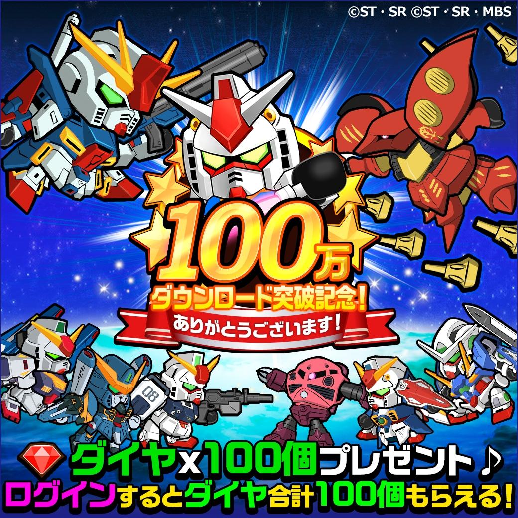 『LINE: ガンダム ウォーズ』 100万ダウンロード突破&最大ダイヤ100個が入手可能な記念キャンペーンを開催!