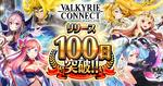 至高のハイファンタジーRPG『ヴァルキリーコネクト』が配信100日を突破!記念のログインボーナスやキャンペーンを実施!