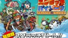 『スクラッチパイレーツ』本日22日より1週間限定で強力キャラクターが入手できるイベント開催中!