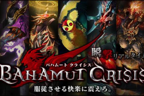 『バハムートクライシス』  Android版が1月22日より配信開始!記念の特典も!