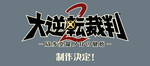 [TGS速報] まだ終わっていなかった!!『大逆転裁判2-成歩堂龍ノ介の覺悟-』 の制作決定!!!
