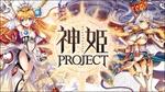 超神化系本格ターン制RPG 『神姫PROJECT』 iOS・Android版の配信が決定!