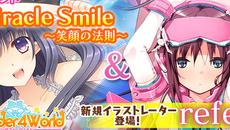 『Wonder4World』 期間限定の新イベントクエスト「Miracle Smile」を実施&新カードも追加!