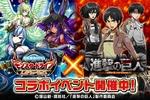 回転革命RPG 『モンスター ドライブ レボリューション』と『進撃の巨人』のコラボイベントが開催中!