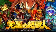 解放されし超獣の真なる力!『ドラゴンポーカー』で新チャレンジダンジョン「覚醒の超獣人」開催中!