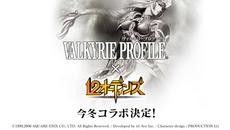 みんなで×つなげるバトルRPG『12オーディンズ』と「VALKYRIE PROFILE」のコラボが決定!今冬開催予定!