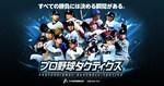 実名・実写のプロ野球シミュレーションゲーム『プロ野球タクティクス』の配信がスタート!
