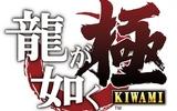 [TGS続報]  『龍が如く』シリーズ3作のダウンロード版が期間限定セール!!