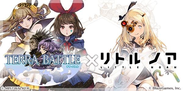 リアルタイムストラテジーゲーム『リトル ノア』×『TERRA BATTLE』 コラボの開催決定!