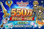 累計550万DL突破!新感覚リアルタイムRPG『ユニゾンリーグ』が記念キャンペーンを開催!