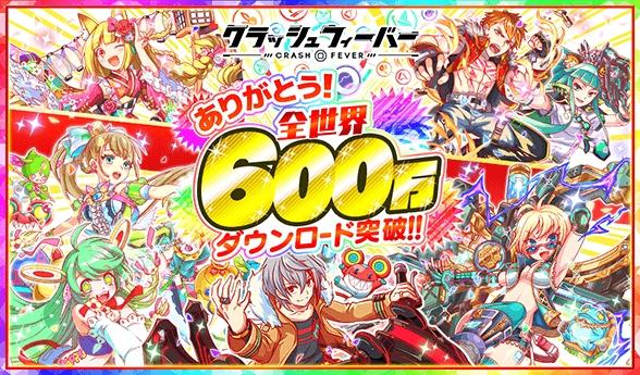ブッ壊し!ポップ☆RPG 『クラッシュフィーバー』が「世界累計600万ダウンロードキャンペーン」を開催中!