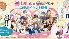 アバターゲームアプリ『ポケットランド』が女性向け漫画雑誌「LaLa」とのコラボレーションを開始!