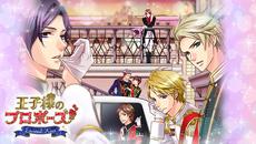 恋愛ドラマアプリ『王子様のプロポーズ Eternal Kiss』がiOS・Android向けに配信開始!