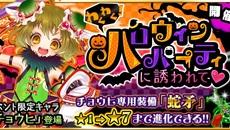 『魔法陣少女 ノブナガサーガ』リリース半年記念キャンペーン開催!神秘石プレゼントやハロウィンイベントなど目白押し!