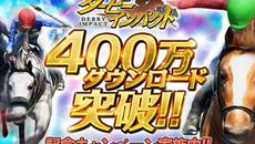 『ダービーインパクト』累計400万ダウンロード突破の記念キャンペーン実施中!