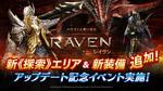爽快アクションRPG『レイヴン(RAVEN)』 新《探索》エリアや新装備追加のアップデート&記念イベントを実施!