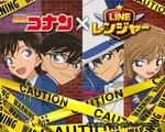 防衛バトルゲーム「LINE レンジャー」×「名探偵コナン」のコラボレーションが10/1からスタート!