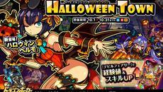 リアルタイム合体カードバトル『ドラゴンポーカー』でサービスダンジョン「HalloweenTown」が開催!