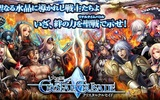 『大連撃!!クリスタルクルセイド』がdゲーム向けに配信決定&事前登録をスタート!