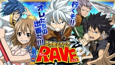 スマホ向け魔法バトルRPG 『FAIRY TAIL 極・魔法乱舞』がRAVEとのコラボイベントを10/6より順次開始!