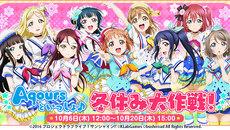 『ラブライブ!スクールアイドルフェスティバル』 投票イベント「Aqoursといっしょ♪冬休み大作戦!」を開始!