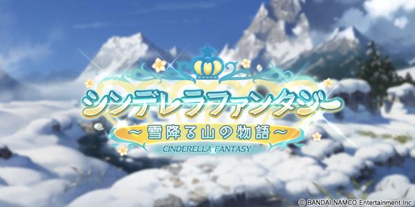 『アイドルマスター シンデレラガールズ』×『グランブルーファンタジー』 コラボイベント第6弾および復刻イベントの開催決定!