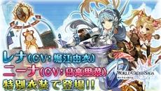 時を思考する対戦RPG 『ワールドクロスサーガ -時と少女と鏡の扉-』 召喚(ガチャ)『大英雄祭』を開催!
