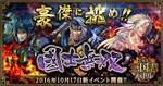 Mobage版『大戦乱!!三国志バトル』 期間限定の新イベント「國士無双」を開催!