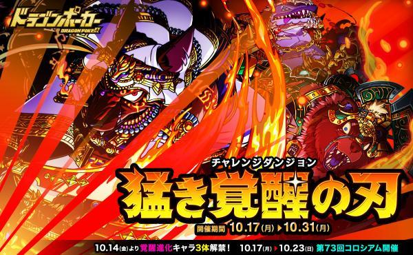 『ドラゴンポーカー』で復刻チャレンジダンジョン「猛き覚醒の刃」が開催!