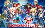 新感覚リアルタイムRPG 『ユニゾンリーグ』が「Fate/stay night [UBW]」とコラボイベント開始!