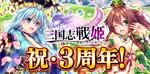 3周年を迎えた『三国志戦姫~乱世に舞う乙女たち~』10月31日より「狂猛将フェス」を開催!