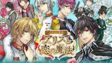 最新作『イケメン革命◆アリスと恋の魔法』がApp StoreおよびGoogle Playにてサービス開始!