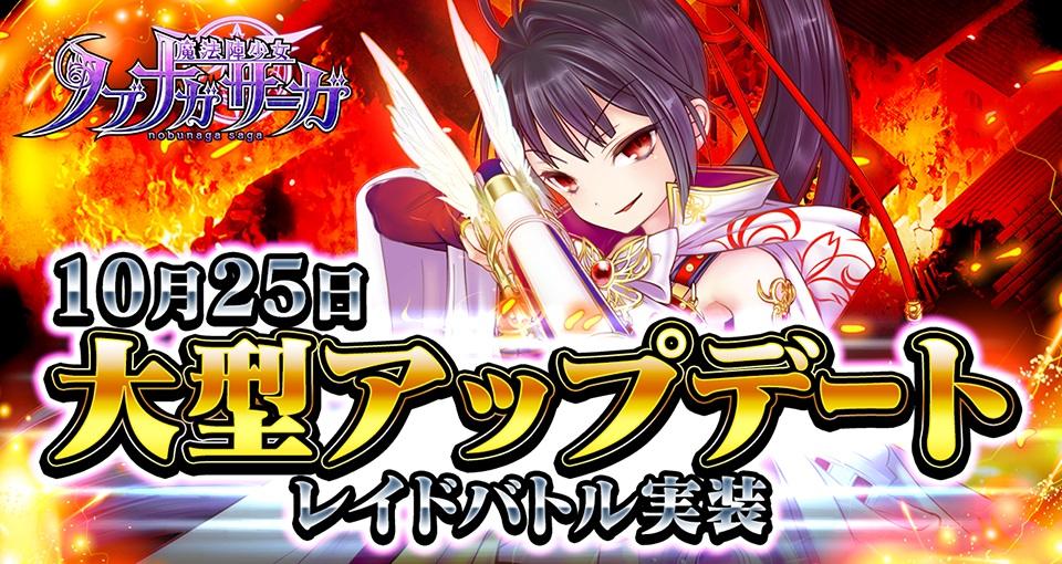 『魔法陣少女ノブナガサーガ』 10/25に大型アップデート実施&新イベント開催決定!