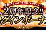 『神獄のヴァルハラゲート』 2周年記念キャンペーン開始!アップデートやイベントも順次実施予定