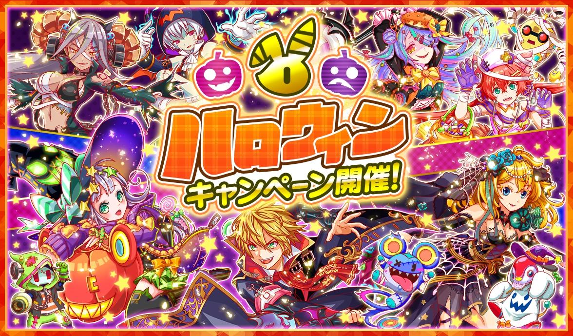 ブッ壊し!ポップ☆RPG 『クラッシュフィーバー』が10/26より「ハロウィンキャンペーン」を開催!