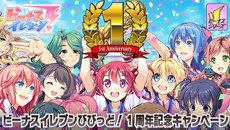 サービス開始1周年!『ビーナスイレブンびびっど!』 記念イベントやアップデートを11/4より実施!