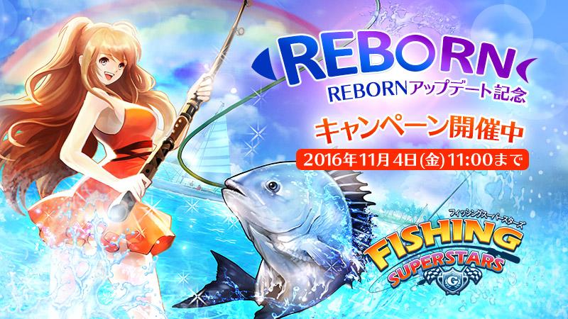 本格アクション釣りゲーム 『フィッシングスーパースターズ』 iOS版配信再開&REBORNアップデート!