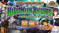 七日間のお祭り騒ぎ!『セブンナイツ(Seven Knights)』が特別イベント「ハロウィンナイツ」を開催!