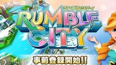 本格派街づくりシミュレーションゲーム『Rumble City』1月26日より事前登録スタート!