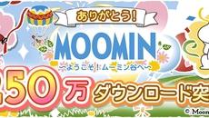 『ムーミン ~ようこそ!ムーミン谷へ~』 250万DL突破の記念キャンペーン開始!