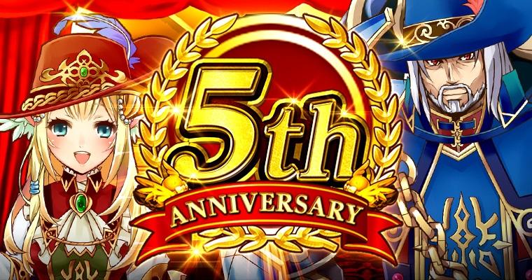 『大連携!!オーディンバトル』 5周年に向けたイベント・キャンペーンを開催!