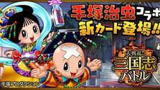 Mobage版『大戦乱!!三国志バトル』 手塚治虫マンガとのコラボ第4弾を実施!
